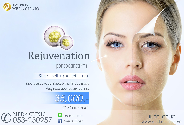 rejuvenation MD
